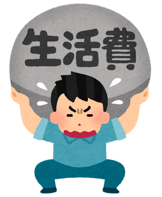 omoi_seikatsuhi
