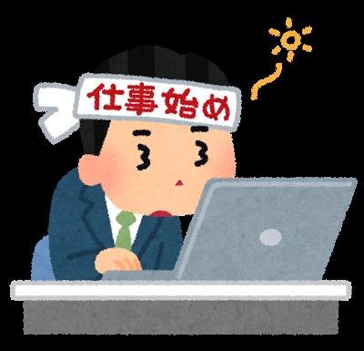 shigotohajime_man_bad