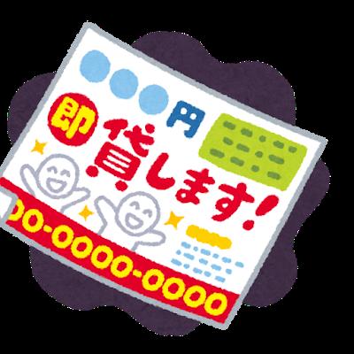 ayashii_koukoku_sarakin