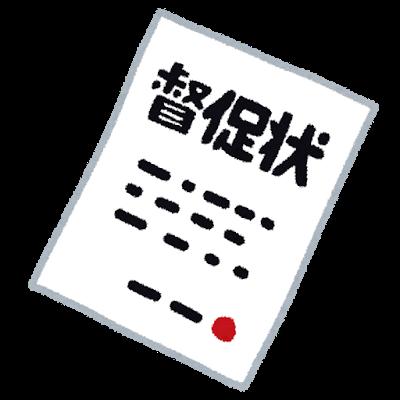 money_tokusokujou