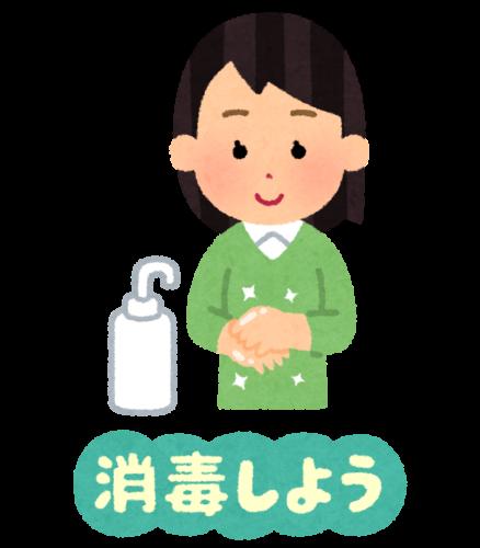 kansen_yobou2_syoudoku